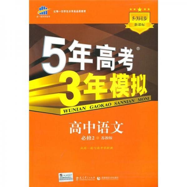 5·3同步新课标·5年高考3年模拟:高中语文(必修2)(苏教版)