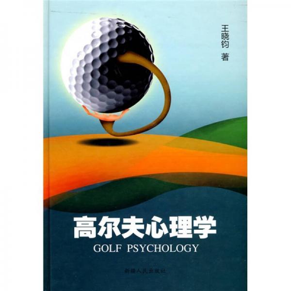 高尔夫心理学