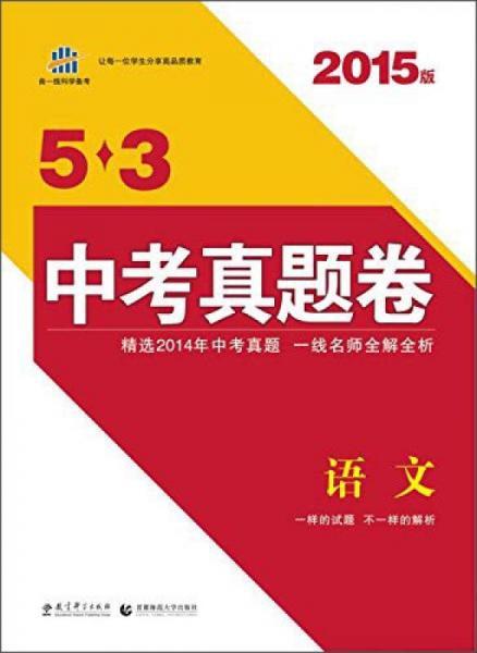 5·3中考真题卷:语文(2015版)