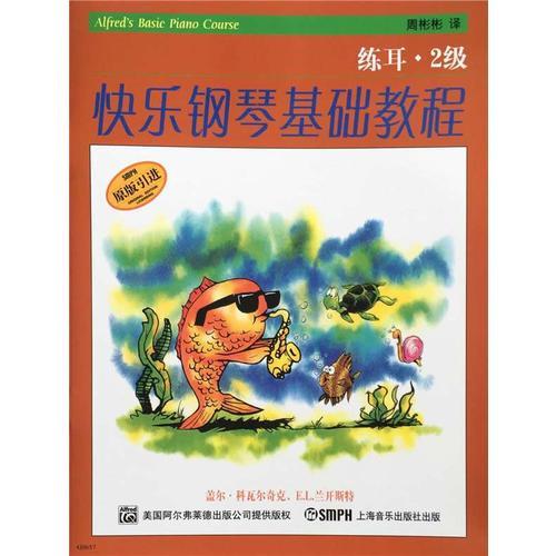 快乐钢琴基础教程 2级(共四册)(原版引进)