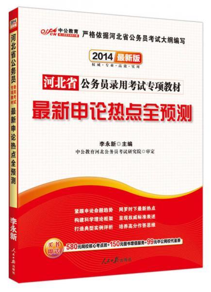 中公教育·河北省公务员录用考试专项教材:最新申论热点全预测(2014新版)