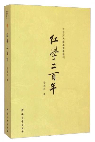 百年河大国学旧著新刊:红学二百年