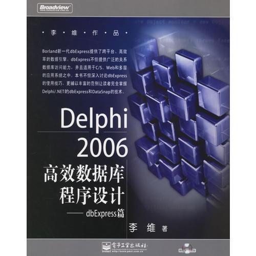 Delphi2006高效数据库程序设计:dbExpress篇
