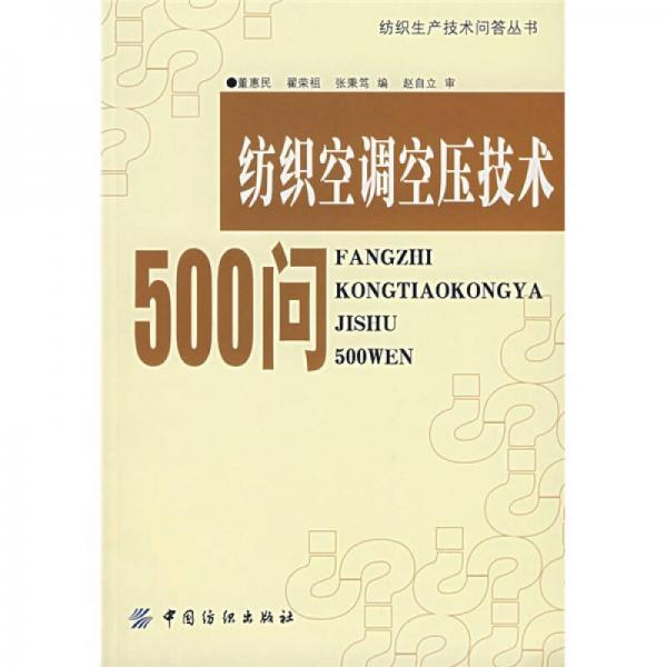 纺织空调空压技术500问