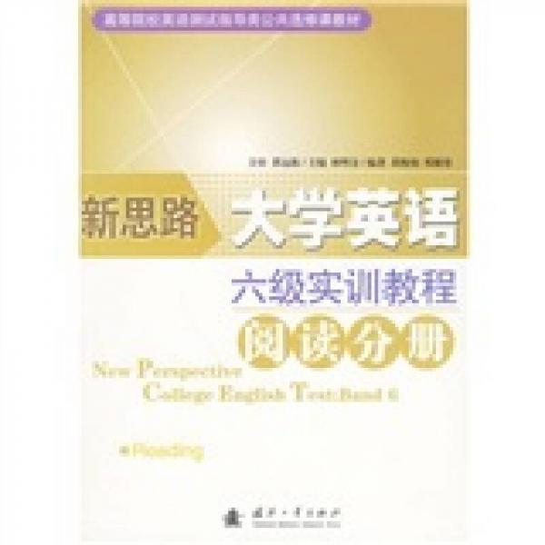 高等院校英语测试指导类公共选修课教材:大学英语六级测试实训教程丛书《阅读分册》