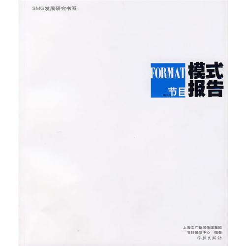 07-08节目模式报告