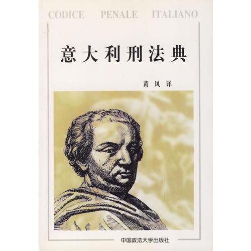 意大利刑法典