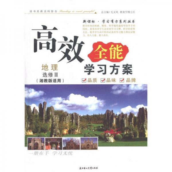 新课标·学习有方系列丛书·2011高效全能学习方案:地理(必修3)(湘教版适用)