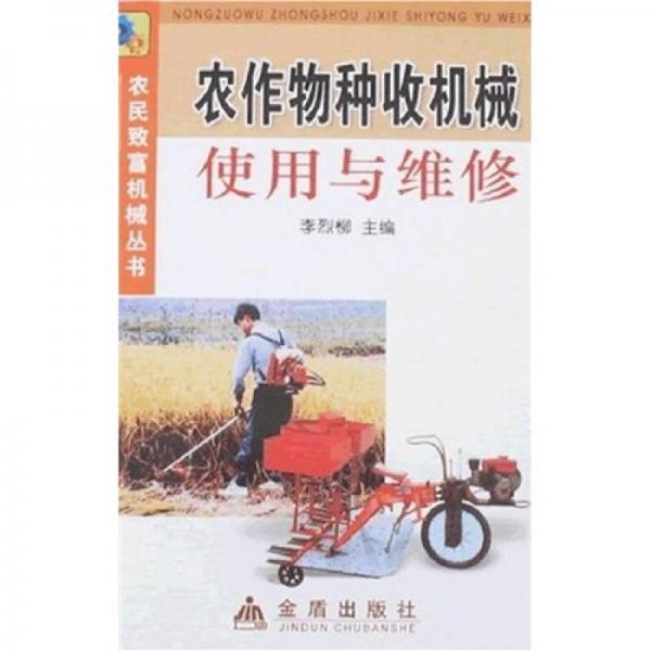 农作物种收机械使用与维修