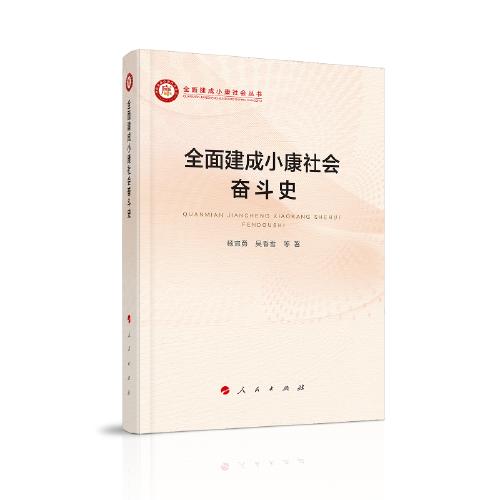 全面建成小康社会奋斗史(全面建成小康社会丛书)