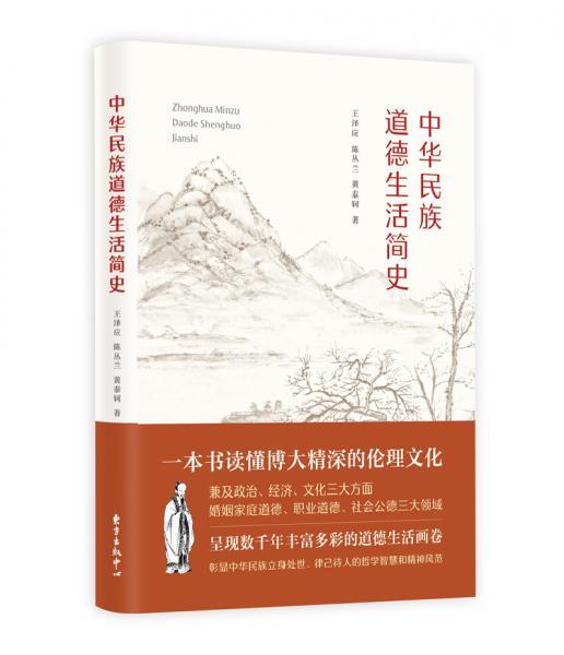中华民族道德生活简史