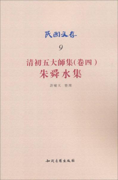 民国文存·清初五大师集(卷4):朱舜水集
