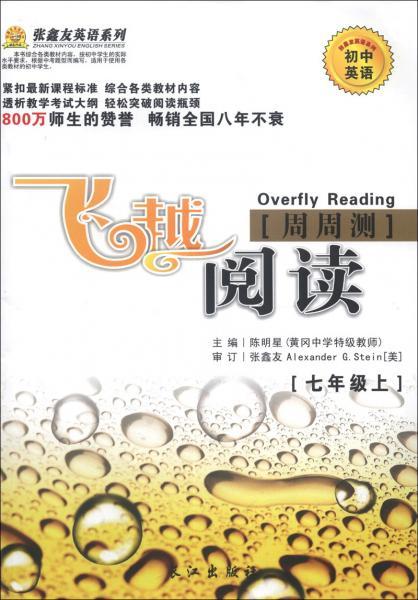 高中英语周周测:一年级 上/飞越阅读