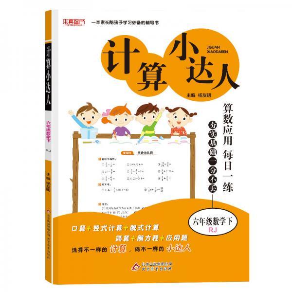 计算小达人六年级数学(RJ)下(2020春)