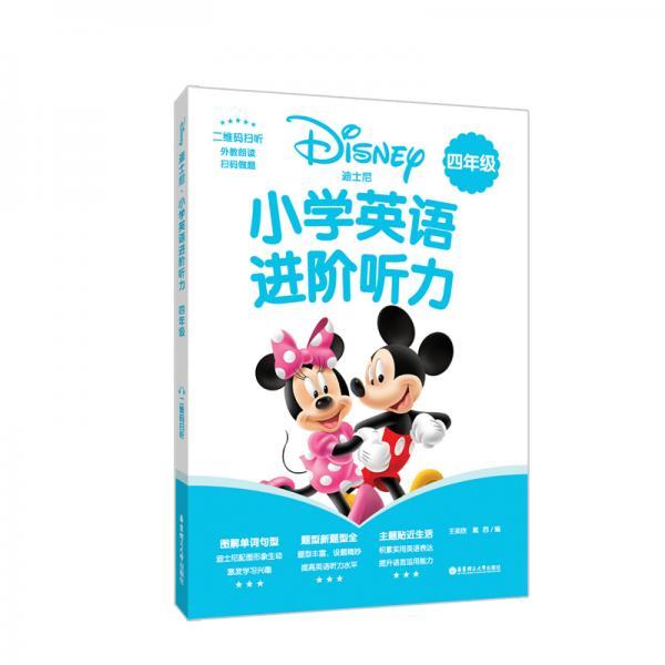 [迪士尼]小学英语进阶听力(四年级)