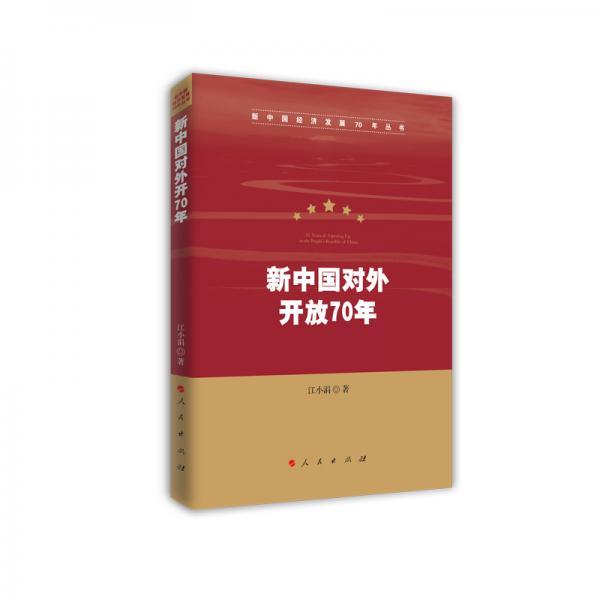 新中国对外开放70年(新中国经济发展70年丛书)