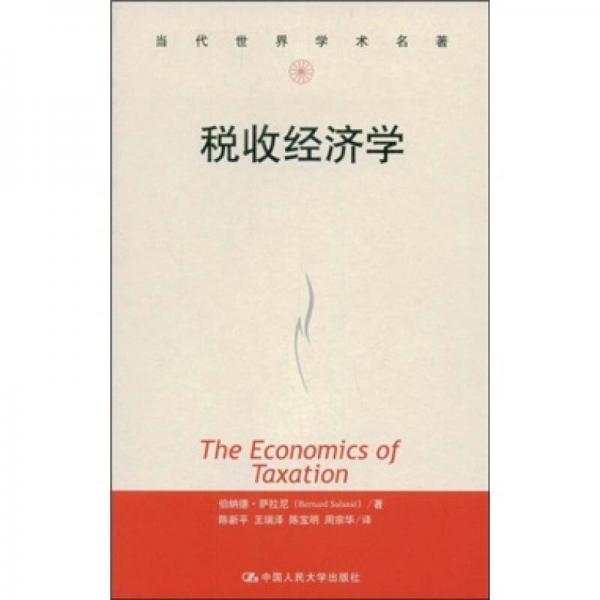 税收经济学