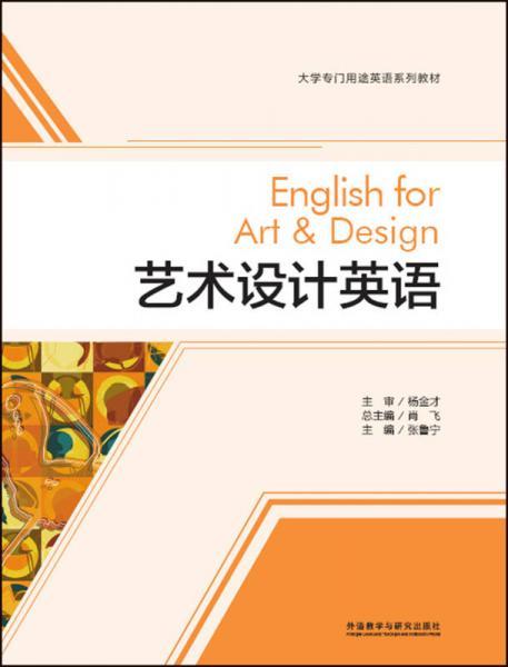艺术设计英语(大学专门用途英语系列教材)