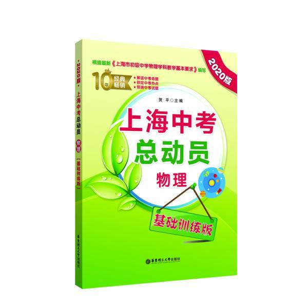 上海中考总动员——物理(基础训练版)(2020版)