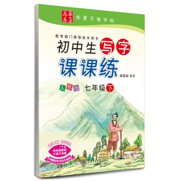 华夏万卷字帖:初中生写字课课练(人教版 七年级下)