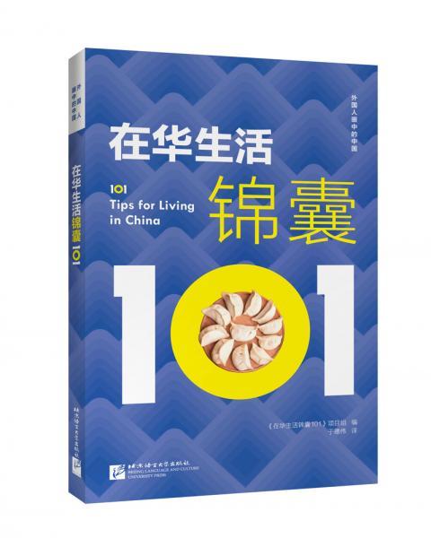 外国人眼中的中国:在华生活锦囊101(中文版)