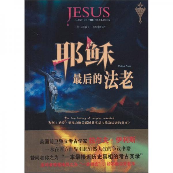 耶稣最后的法老