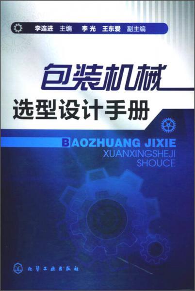 包装机械选型设计手册