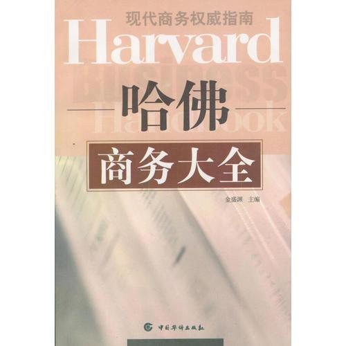 哈佛商务大全:现代商务权威指南