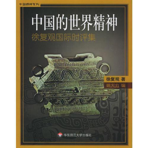 中国的世界精神:徐复观国际评集