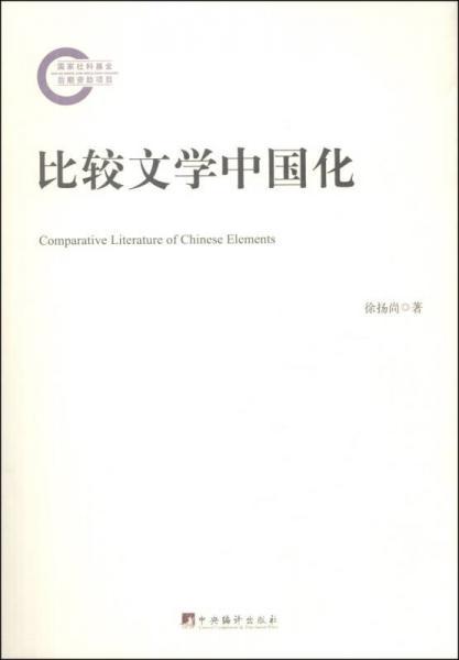 比较文学中国化