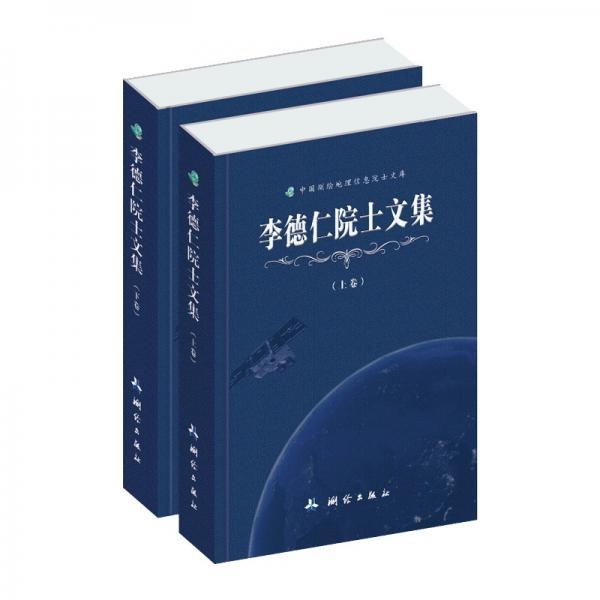 中国测绘地理信息院士文库·李德仁院士文集
