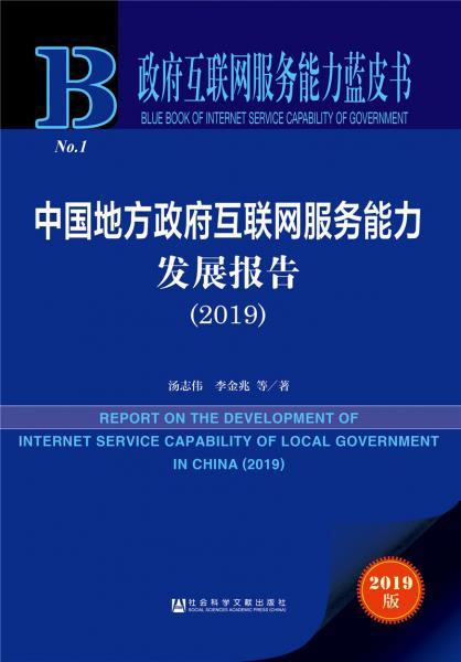 政府互联网服务能力蓝皮书:中国地方政府互联网服务能力发展报告(2019)