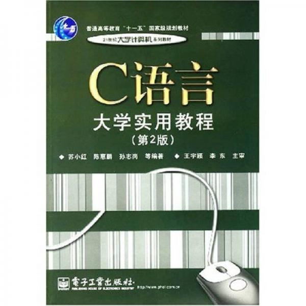 C语言大学实用教程