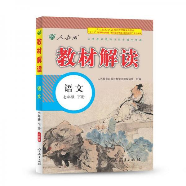 2017年春季 教材解读 初中语文七年级下册(人教版)