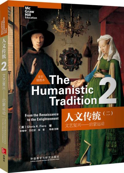 人文传统(二)