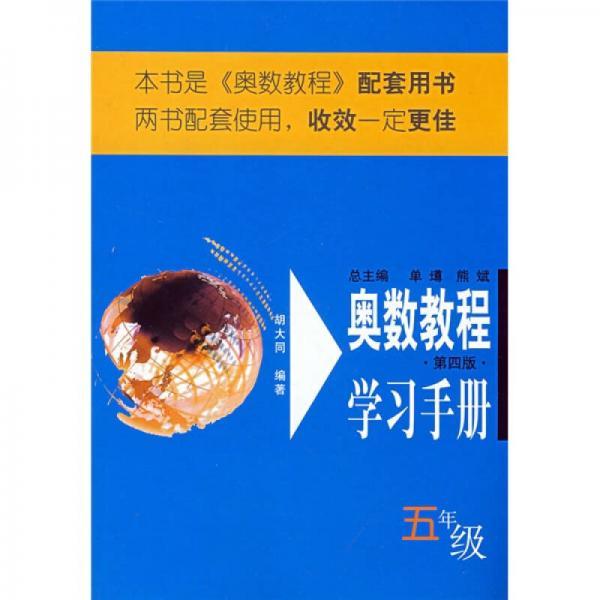 奥数教程学习手册(5年级)(第4版)