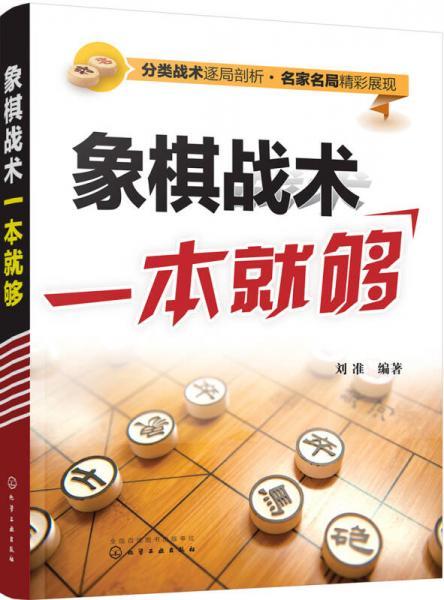 象棋战术一本就够