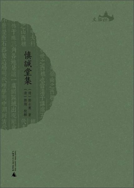 西樵历史文化文献丛书:慎诚堂集