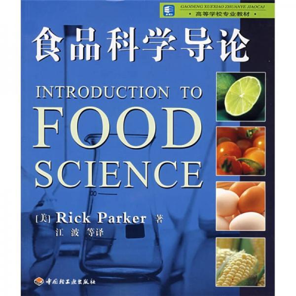 食品科学导论