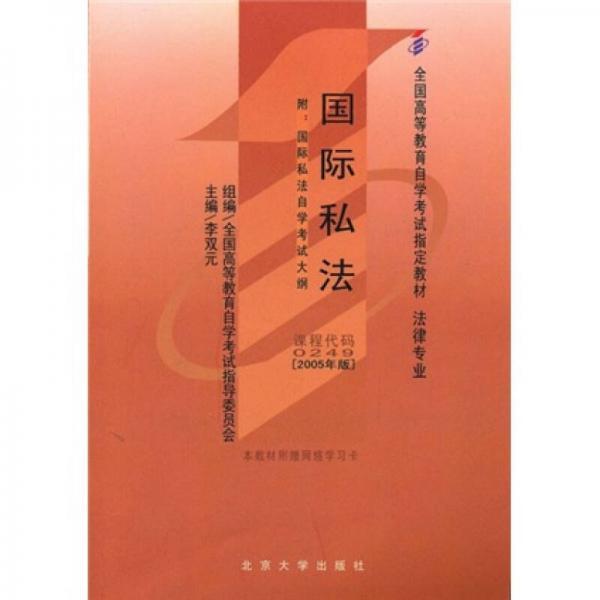 全国高自考指定教材:国际私法(2005年版)