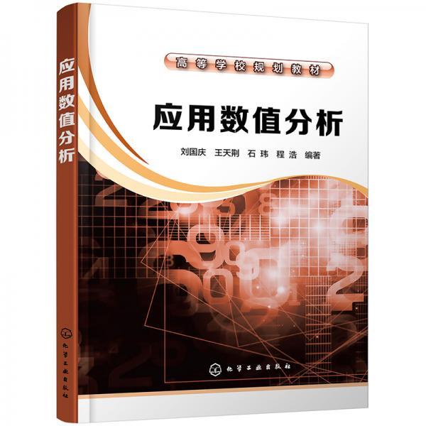 应用数值分析(刘国庆)
