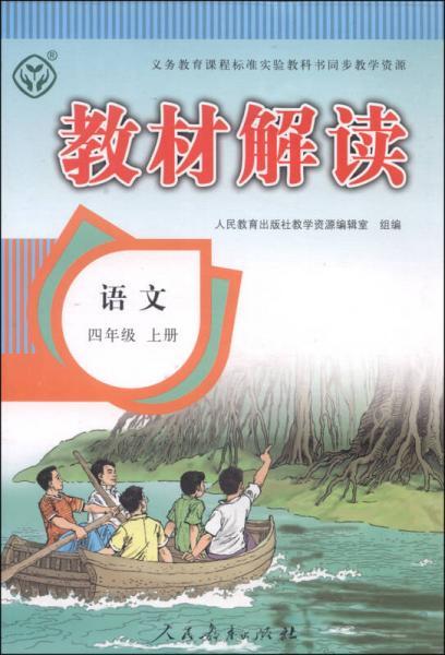 教材解读:语文(四年级 上册)