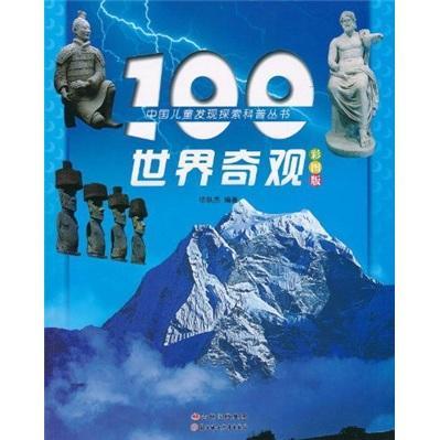 100世界奇观