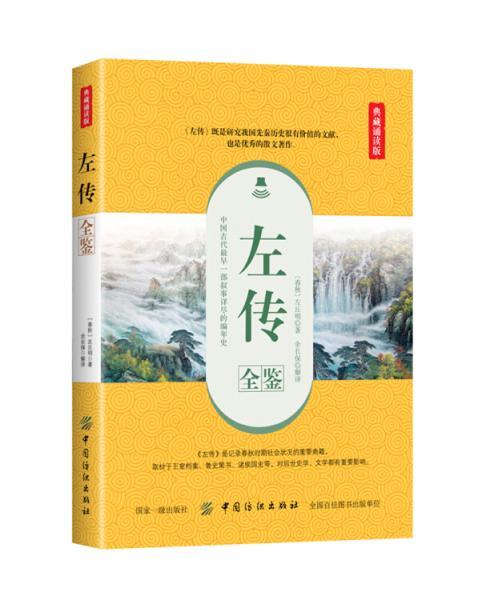 左传全鉴(典藏诵读版)