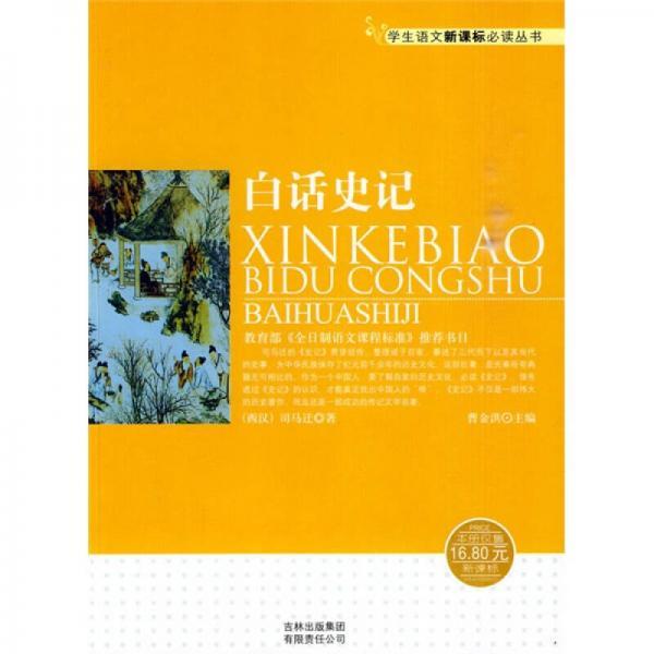 学生语文新课标必读丛书:白话史记