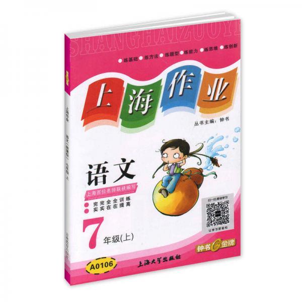 7年级语文(上)/上海作业