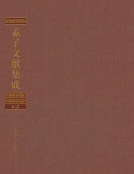 孟子文献集成(第四十三卷)