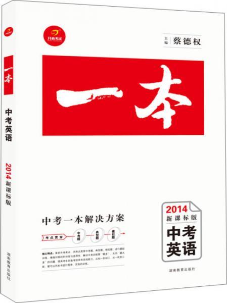 一本系列:中考英语(2014新课标版)