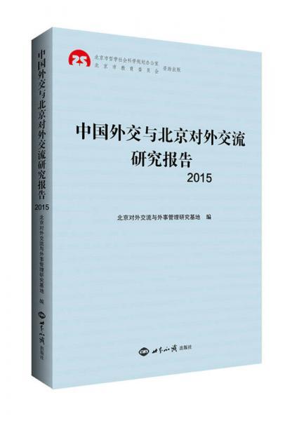 中国外交与北京对外交流研究报告2015