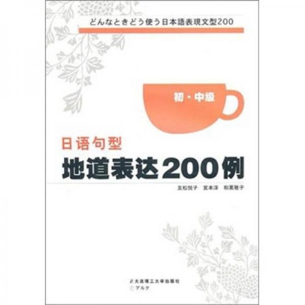 日语句型地道表达200例(初.中级)